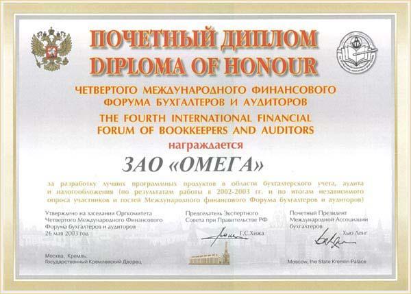 Дипломы компании Омега разработчика корпоративных информационных  Диплом лауреата xiv ежегодной выставки информационных технологий softool`2003