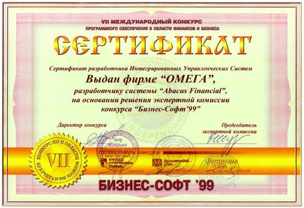 Дипломы свидетельства и сертификаты компании Омега разработчика  Компания ОМЕГА является постоянным и активным участником выставок форумов и конкурсов финансово хозяйственного программного обеспечения для бизнеса и